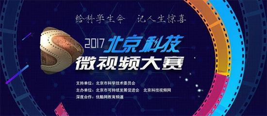 2017北京科技微视频大赛正式启动
