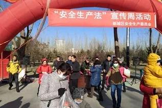 """呼和浩特市新城区安委办举办第一个""""安全生产法""""宣传周活动"""