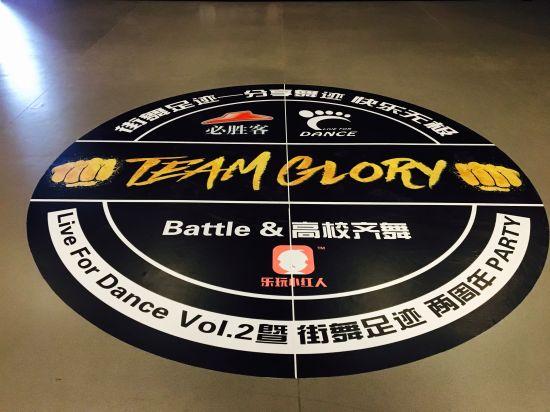 街舞足迹两周年盛典系列活动在北京圆满举行
