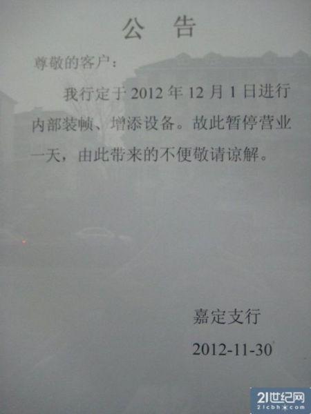 12月1日华夏银行大门前贴上的未经盖章的公告
