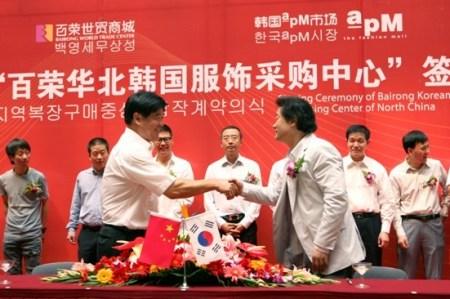韩国APM市场联手百荣重构华北韩服批发名堂