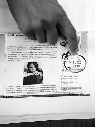 """林心如肖像被用作""""处女膜修复术""""的配图。画圈处为乌鲁木齐基恩医院的链接。"""