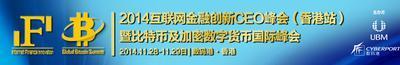 2014互联网金融创新CEO峰会11月28日至29日在香港召开