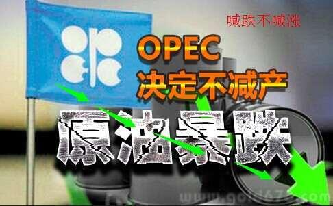 """油价已腰斩OPEC仍""""喊跌不喊涨"""",见底之路仍漫漫?"""