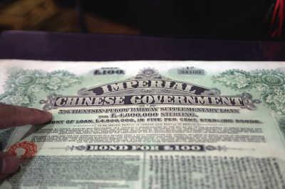 中国金融票证追忆百年变迁
