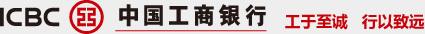 ICBC 中国工商股票收益率 工于至诚 行以致远