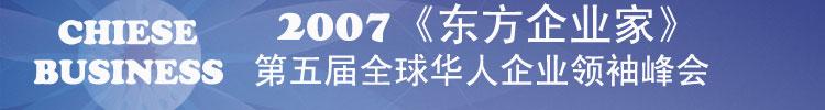 2007第五届全球华人企业领袖峰会