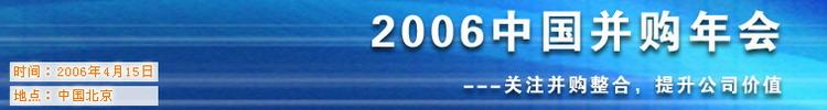 2006中国并购年会