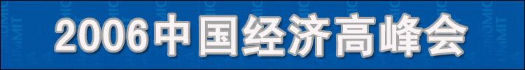 2006中国经济高峰会