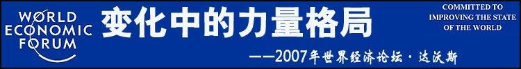 2007年世界经济论坛年会
