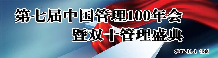 第七届中国管理100年会