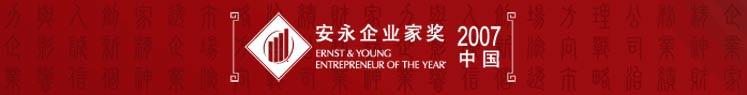 安永企业家奖2007