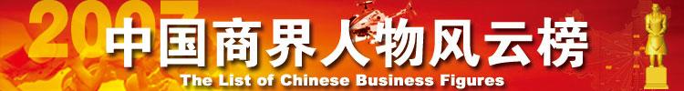 中国商界人物风云榜