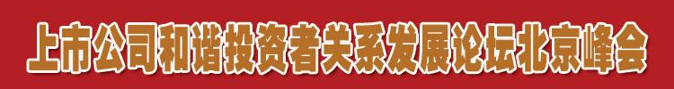 上市公司和谐投资者关系发展论坛北京峰会