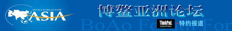 博鳌亚洲论坛2006年会