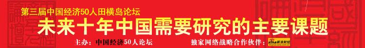 2007中国经济50人田横岛论坛