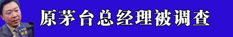 原贵州茅台总经理被调查
