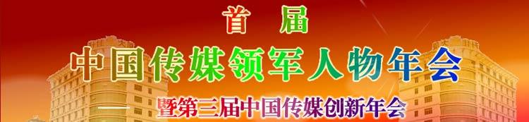 首届中国传媒领军人物年会