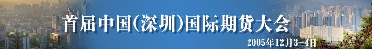 中国深圳国际期货大会