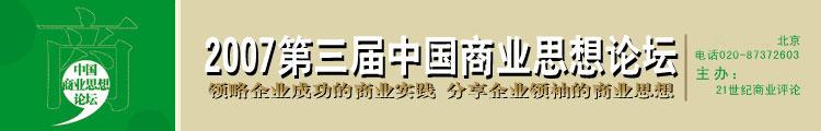 第三届中国商业思想论坛