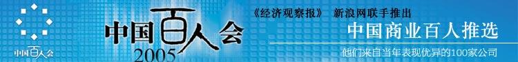 2005中国商业百人推选
