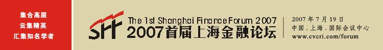 首届上海金融论坛