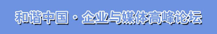 和谐中国企业与媒体高峰论坛