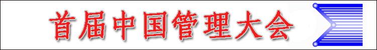首届中国管理大会