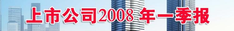 上市公司2008年一季报