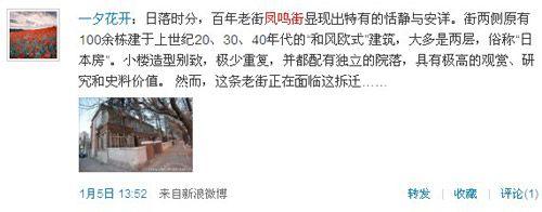 城市微聚:谁来拯救大连凤鸣街?