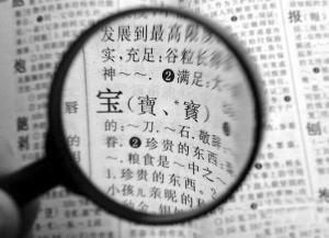 江苏政协委员提议在中学大学推广繁体字引热议