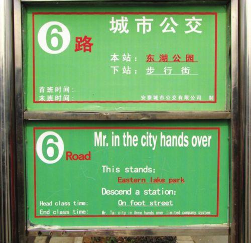 安徽芜湖县公交站牌英文标识错得离谱(组图)