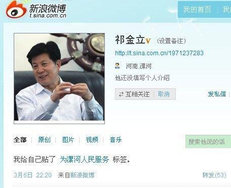 漯河市长祁金立新浪开微博 成第一位开微博市长