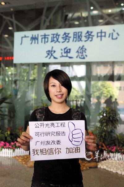 """""""拇指妹""""申请广州公开光亮工程可行性报告未果"""
