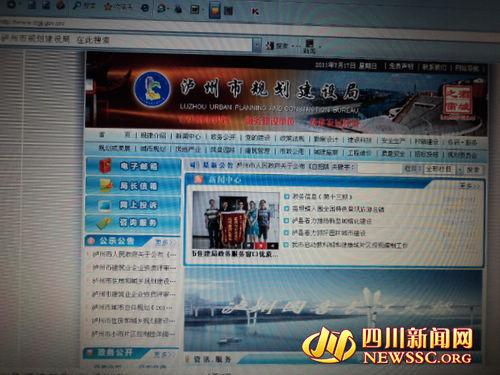 四川泸州规划建设局网站出现成人色情内容(图)
