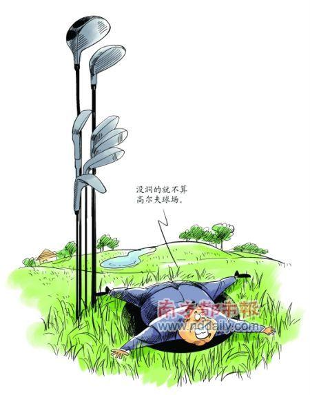 惠阳区副区长:听说有洞的才是高尔夫球场(图)