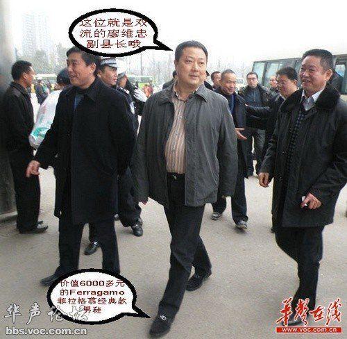 网曝四川双流副县长穿著名奢侈品皮鞋视察工作