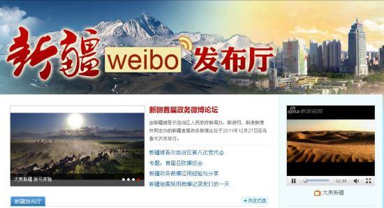 新疆政务微博论坛举行 新疆weibo发布厅上线(图)