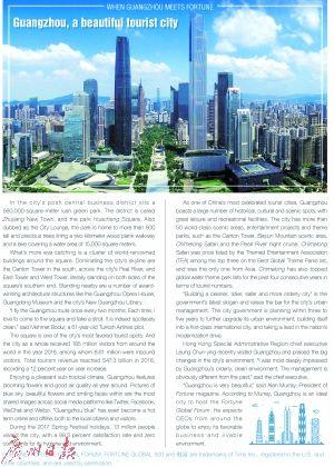 优美安全的广州 世界游客乐享之地