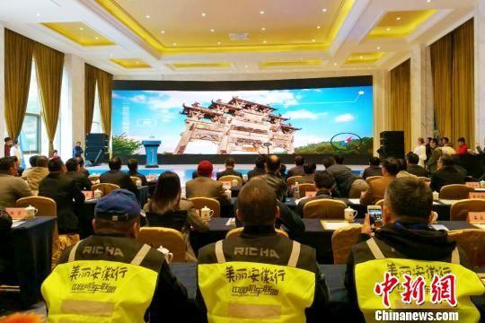 安徽推十大自驾线路 十省份自驾游协会助力传播徽文化