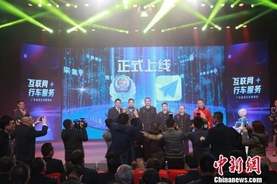 """广东警方首创""""互联网+行车服务"""" 打通服务""""最后一公里"""""""