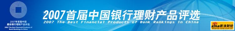 中国最佳银行理财产品评选