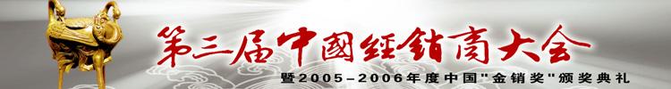 第三届中国经销商大会