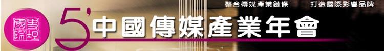 05'中国传媒产业年会