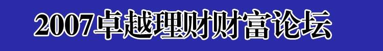 2007卓越理财财富论坛