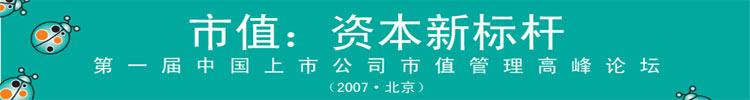 第一届中国上市公司市值管理高峰论坛