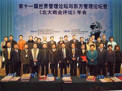 第十一届世界管理论坛与东方管理论坛召开