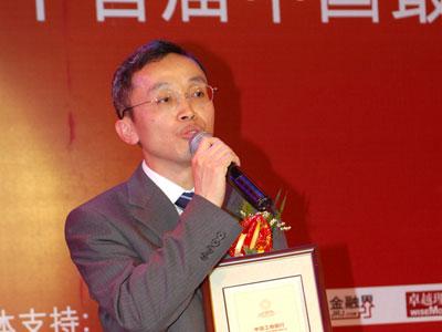 图文:中国工商银行金融市场部副总经理马续田