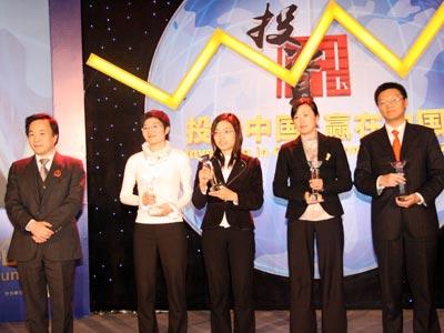 图文:中国基金奖・第五组获奖人领奖