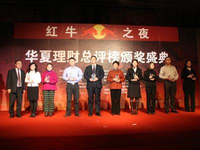 图文:最具投资价值的上市公司奖